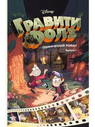 Гравити Фолз (книга 1)
