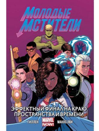 Молодые Мстители (книга 3)