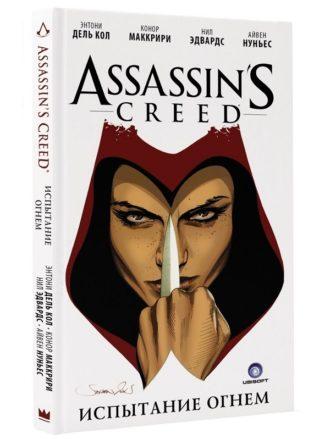 Assassin's Creed. Испытание огнем