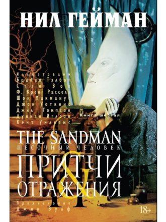 Sandman (книга 6)