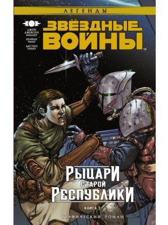 Звёздные войны. Рыцари Старой Республики (книга 2)
