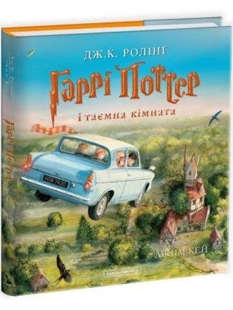 Гаррі Поттер і таємна кімната (Велике ілюстроване видання)