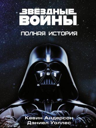 Звёздные войны. Полная история
