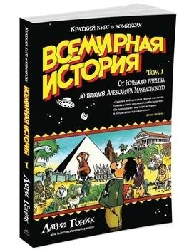 Всемирная история. Краткий курс в комиксах (книга 1)