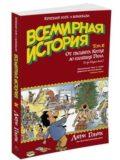 Всемирная история. Краткий курс в комиксах (книга 2)