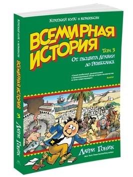 Всемирная история. Краткий курс в комиксах (книга 3)