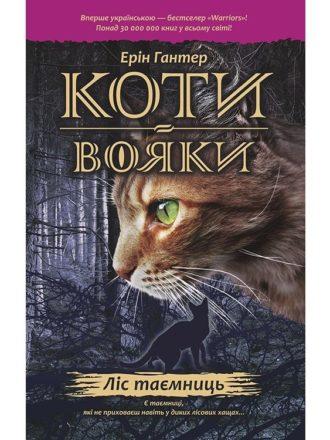 Коти вояки. Ліс таємниць (книга 3)