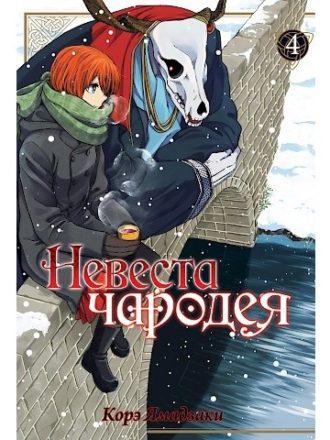 Невеста чародея (книга 4)