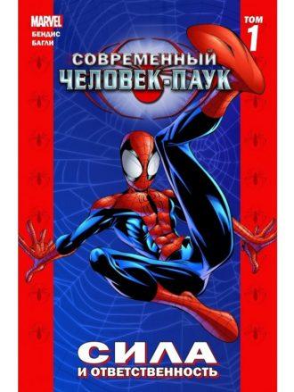 Современный Человек-Паук (книга 1)