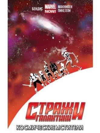 Стражи Галактики (книга 1)