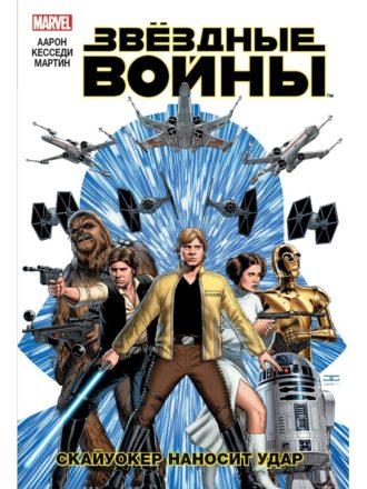 Звёздные Войны. Скайуокер наносит удар