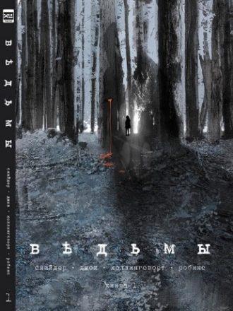 Ведьмы (книга 1)