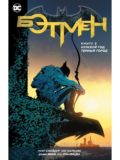 Бэтмен. Нулевой год. Тайный город (книга 5)