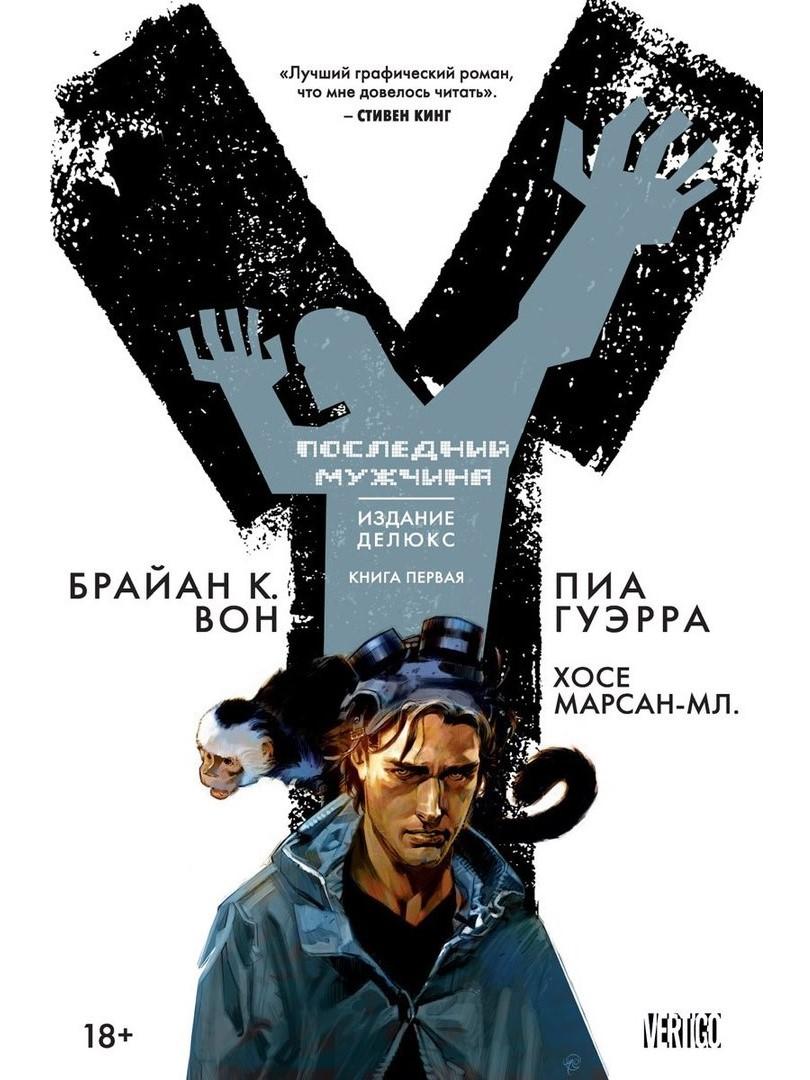Y. Последний мужчина (книга 1)