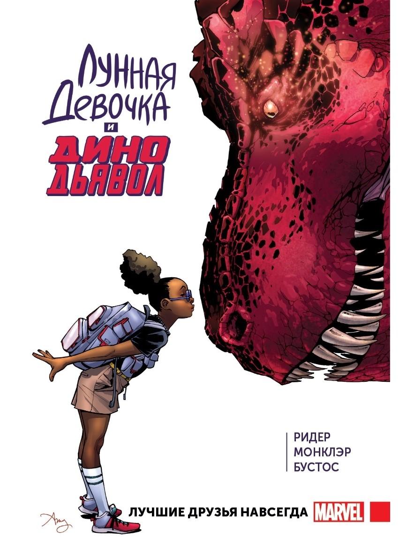 Лунная Девочка и ДиноДьявол (книга 1)