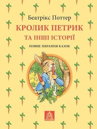 Кролик Петрик та інші історії