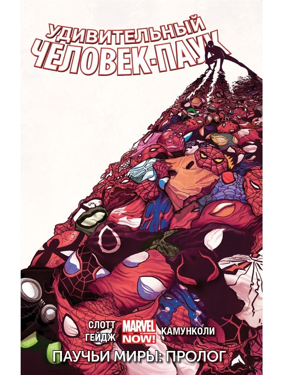 Удивительный Человек-Паук (книга 2)