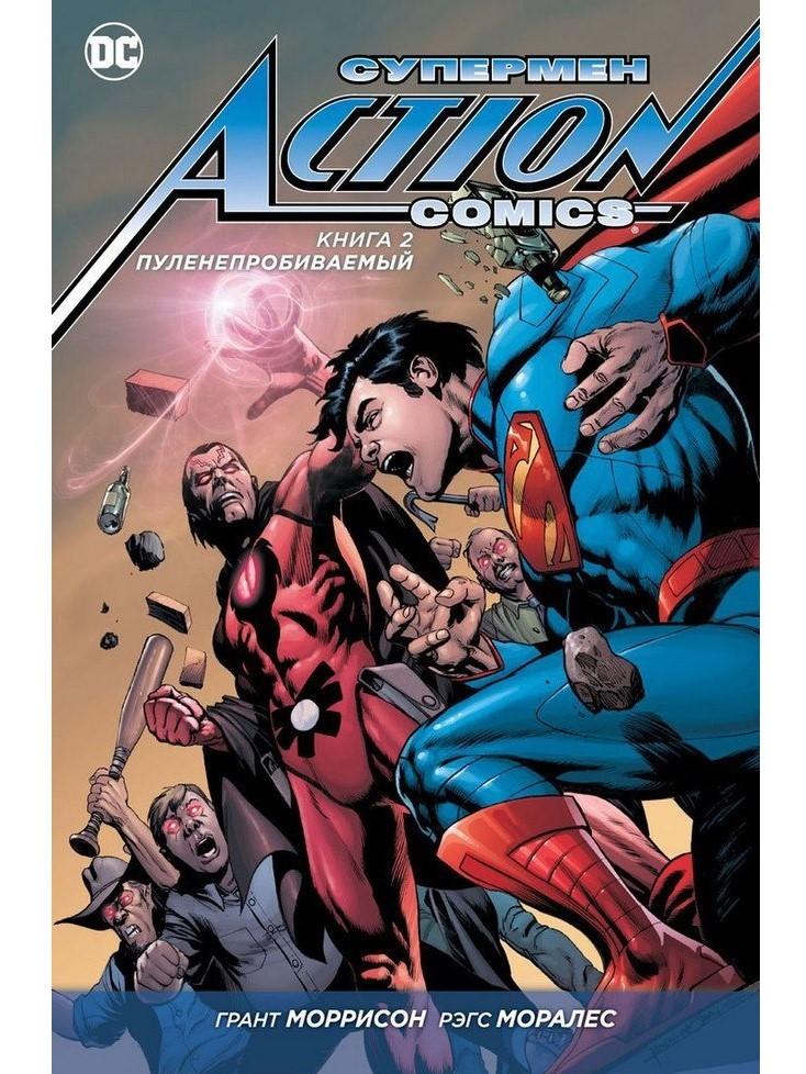 Супермен. Action Comics (книга 2)