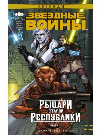 Звёздные войны. Рыцари Старой Республики (книга 3)