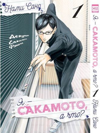 Я - Сакамото, а что? (книга 1)