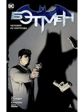 Бэтмен. Человек из ниоткуда (обкладинка #1)