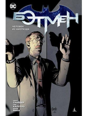 Бэтмен. Человек из ниоткуда (обкладинка #2)