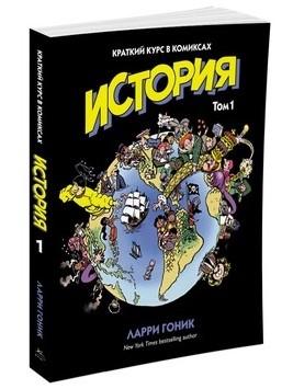История. Краткий курс в комиксах (книга 1)