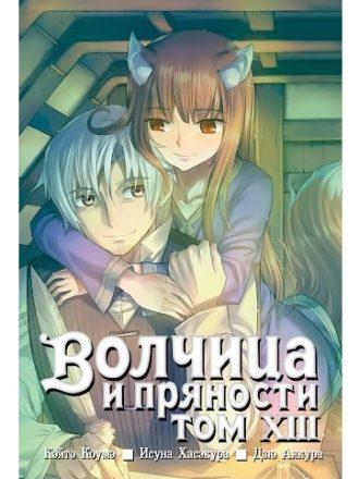Волчица и пряности (книга 13)