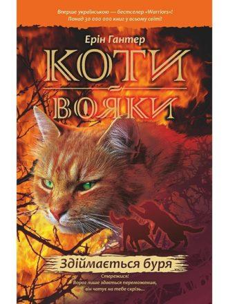 Коти вояки. Здіймається буря (книга 4)