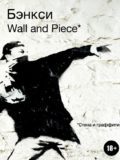 Banksy. Wall and Piace
