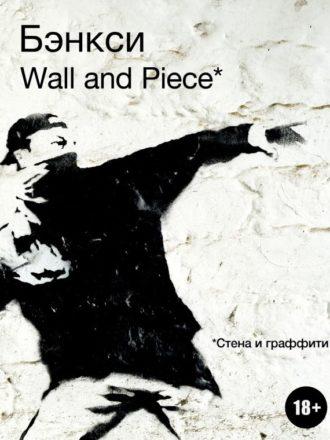 Banksy. Wall and Piace