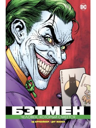 Бэтмен. Бэтмен. Человек, который смеется