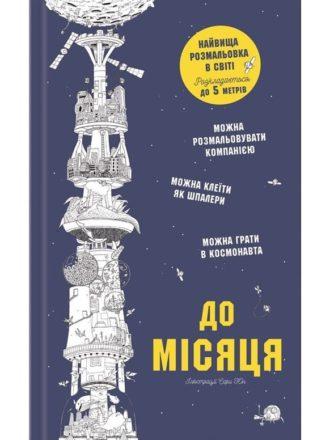 До Місяця: Найвища розмальовка в світі