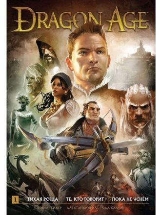 Dragon Age (книга 1. Бібліотечне видання)