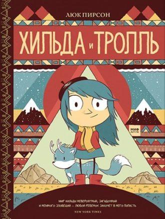 Хильда и тролль (книга 1)