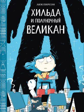 Хильда и полуночный великан (книга 2)