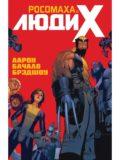 Росомаха и Люди Икс (книга 1)