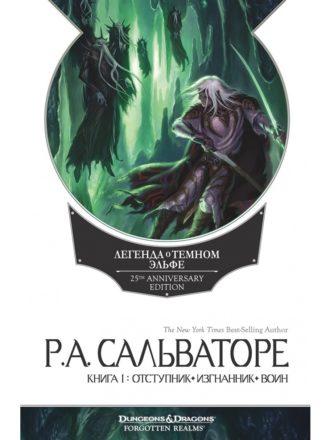 Легенда о Темном Эльфе (книга 1)