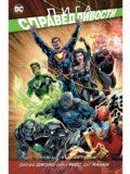 Лига Справедливости. Вечные герои (книга 4)