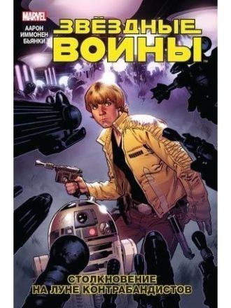 Звёздные Войны (книга 2)
