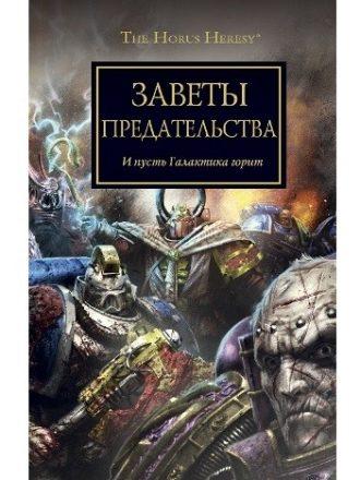 Заветы предательства (Антологія)