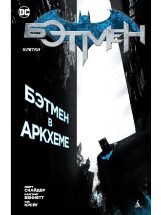 Бэтмен. Клетки