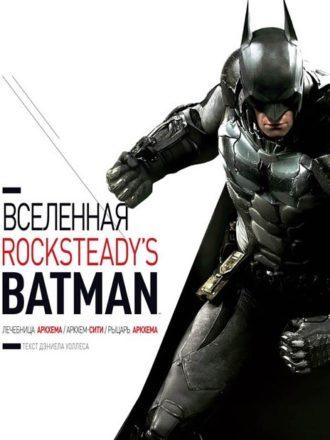 Вселенная Rocksteady's Batman