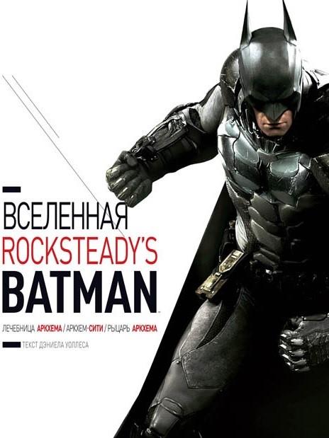 https://www.ideo-grafika.com/product/universe-rocksteadys-batman/