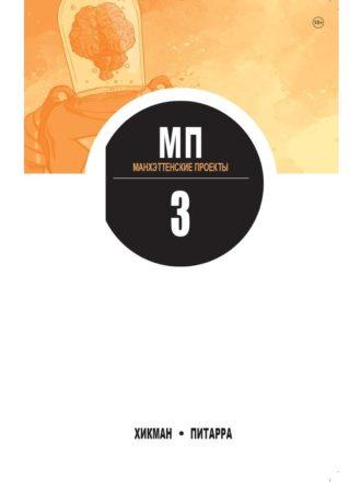Манхэттенские проекты (книга 3)
