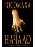 Росомаха: Начало II