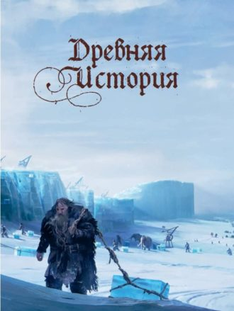 world of ice and fire 1