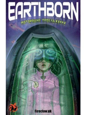 Earthborn (випуск 1)