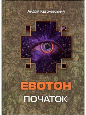 Евотон: Початок