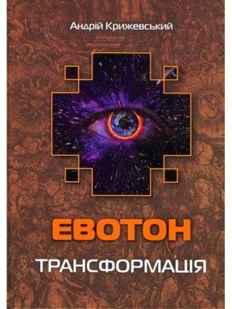 Евотон: Трансформація
